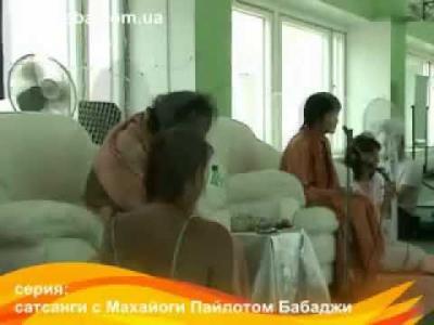 Пайлот Бабаджи Москва Часть 1