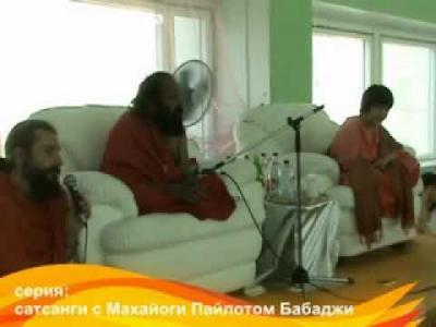 Пайлот Бабаджи в Москве Часть 3