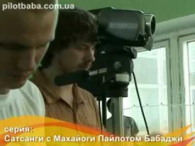 Пайлот Бабаджи в Москве Часть 4