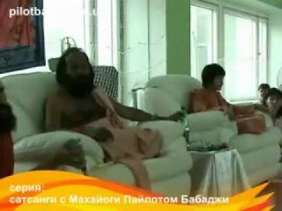 Пайлот Бабаджи Москва Часть 2