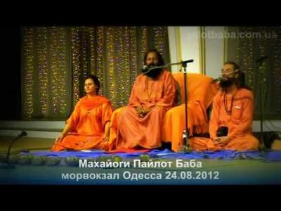 Пайлот Бабаджи 2012 Одесса